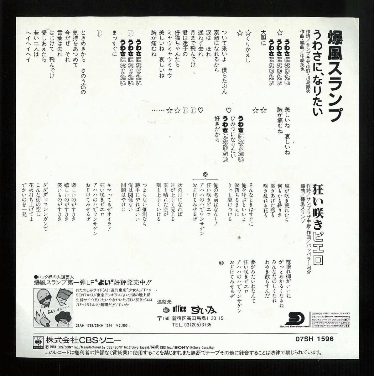 ◆中古EP盤◆爆風スランプ◆うわさに、なりたい◆狂い咲きピエロ◆_画像2