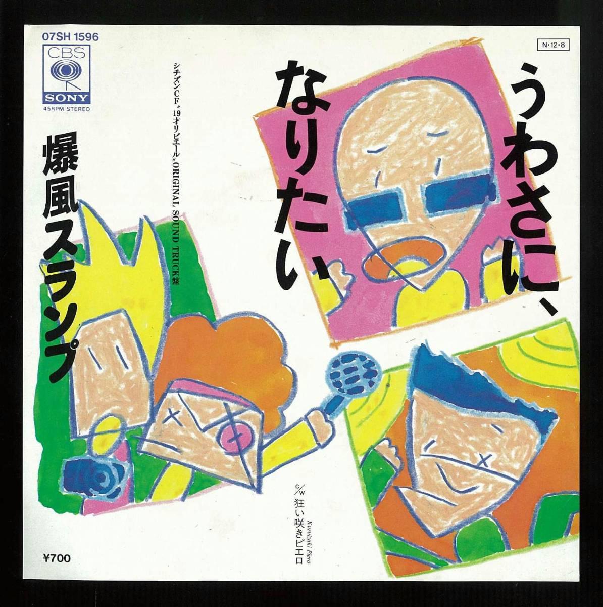 ◆中古EP盤◆爆風スランプ◆うわさに、なりたい◆狂い咲きピエロ◆_画像1
