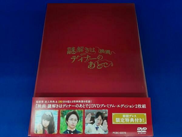 映画 謎解きはディナーのあとで DVDプレミアム・エディション 櫻井翔 北川景子 グッズの画像