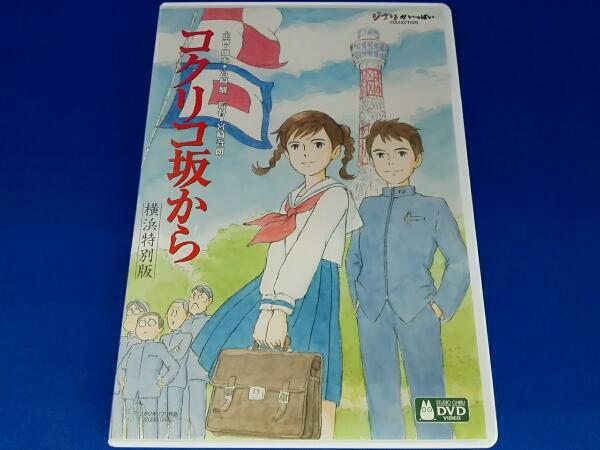 コクリコ坂から 横浜特別版 グッズの画像