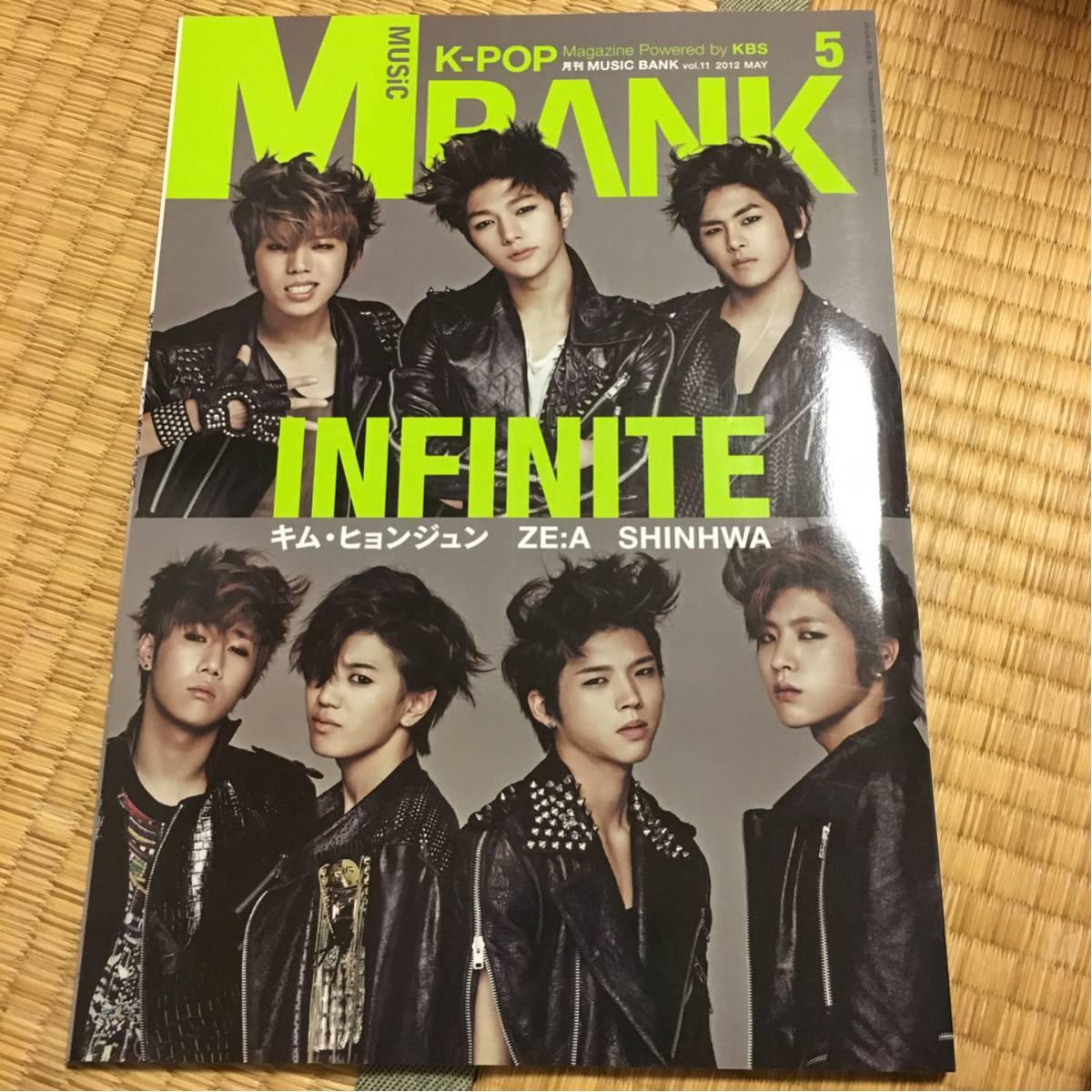 [ K-POP MUSIC BANK ] vol.11 2012 5月号 INFINITE ソンギュ ウヒョン ドンウ ホヤ ソンヨル エル ソンジョン キム・ヒョンジュン ZE:A
