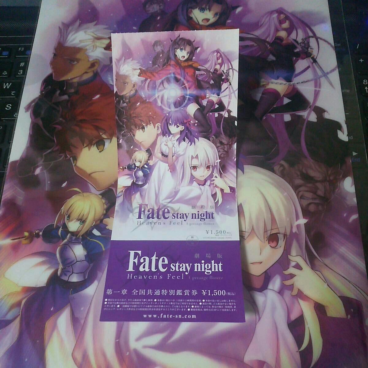 劇場版 Fate/stay night Heaven's Feel 第一章 第3弾 前売り券+特典クリアファイル グッズの画像