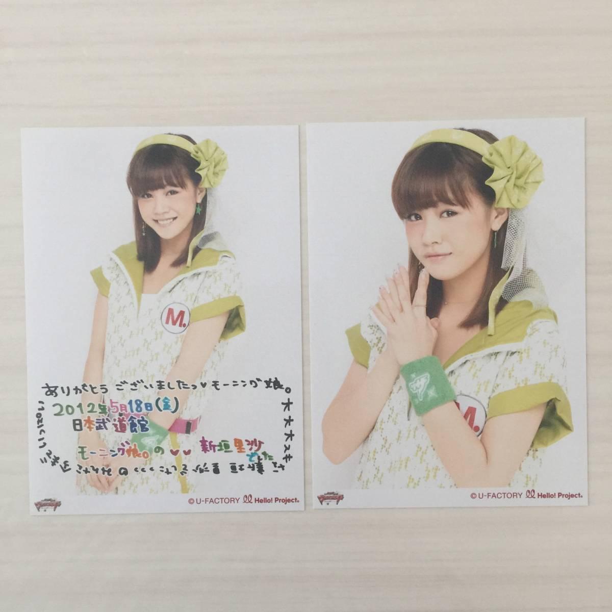 新垣里沙 2L 生写真 2枚セット 日本武道館