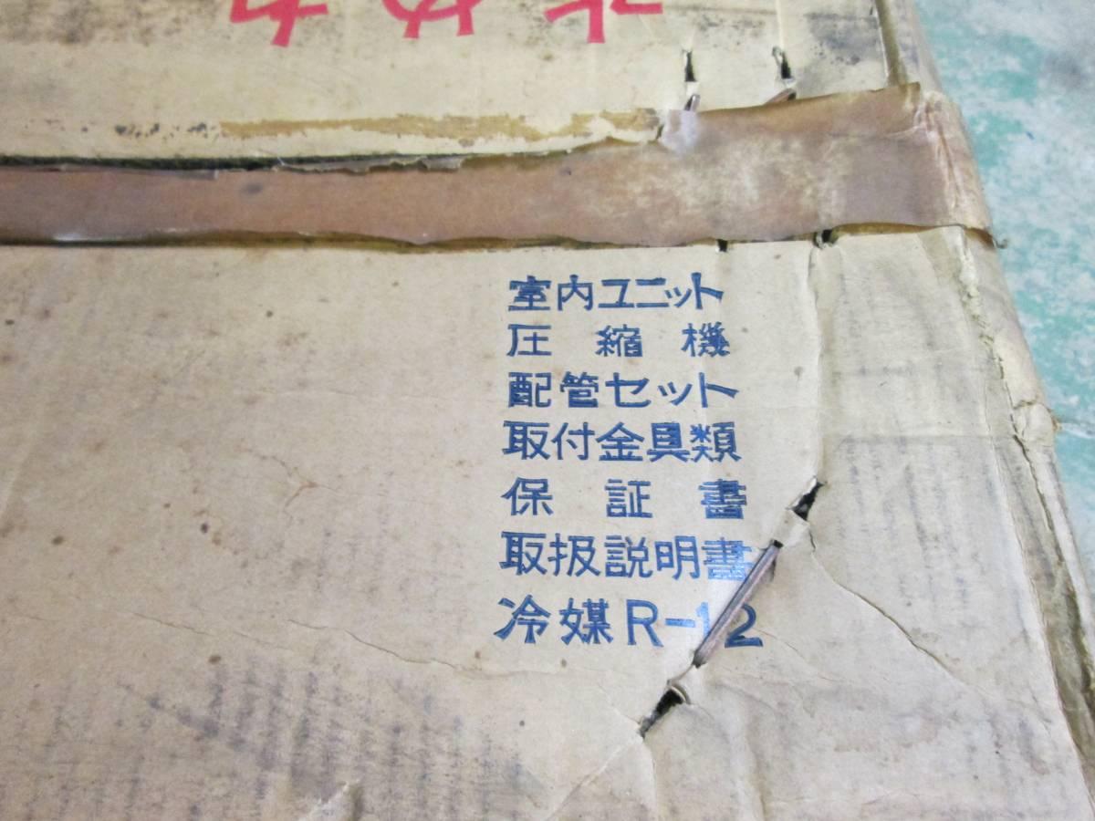 ナショナル カークーラー 当時物 エアコン 旧車 ハコスカ L型_画像3