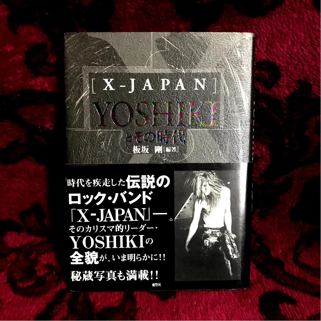 絶版希少品 YOSHIKIとその時代/X-JAPAN 初版/帯付 ライブグッズの画像