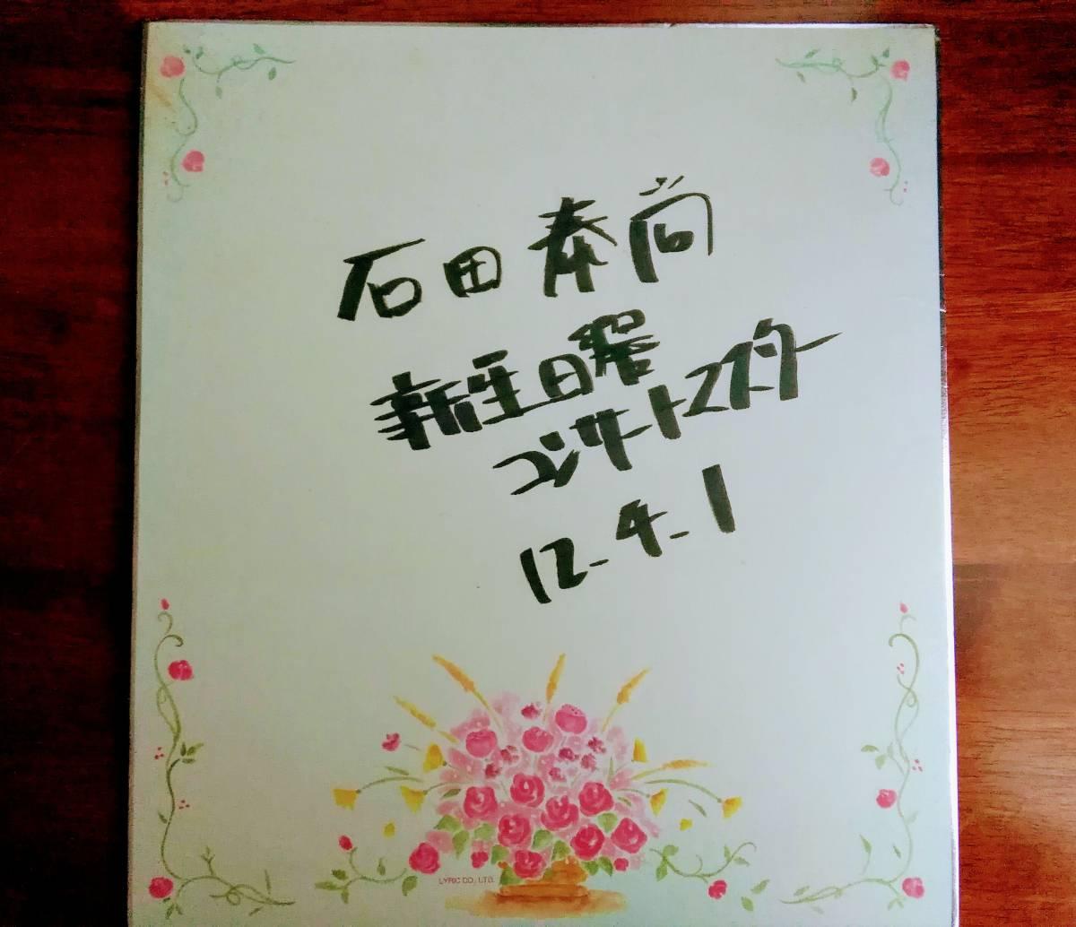 石田泰尚 サイン色紙 新星日本交響楽団 コンサートマスター 石田組