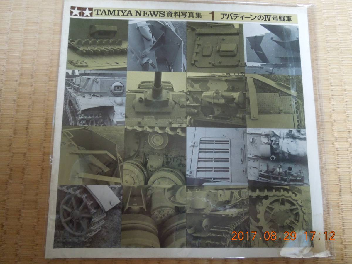 TAMIYA NEWS 資料写真集1 アバディーンのIV号戦車_画像1