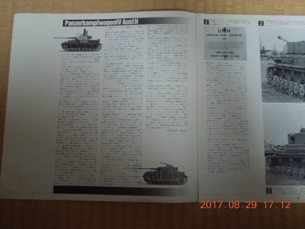 TAMIYA NEWS 資料写真集1 アバディーンのIV号戦車_画像3