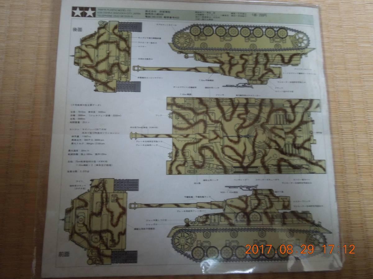 TAMIYA NEWS 資料写真集1 アバディーンのIV号戦車_画像2