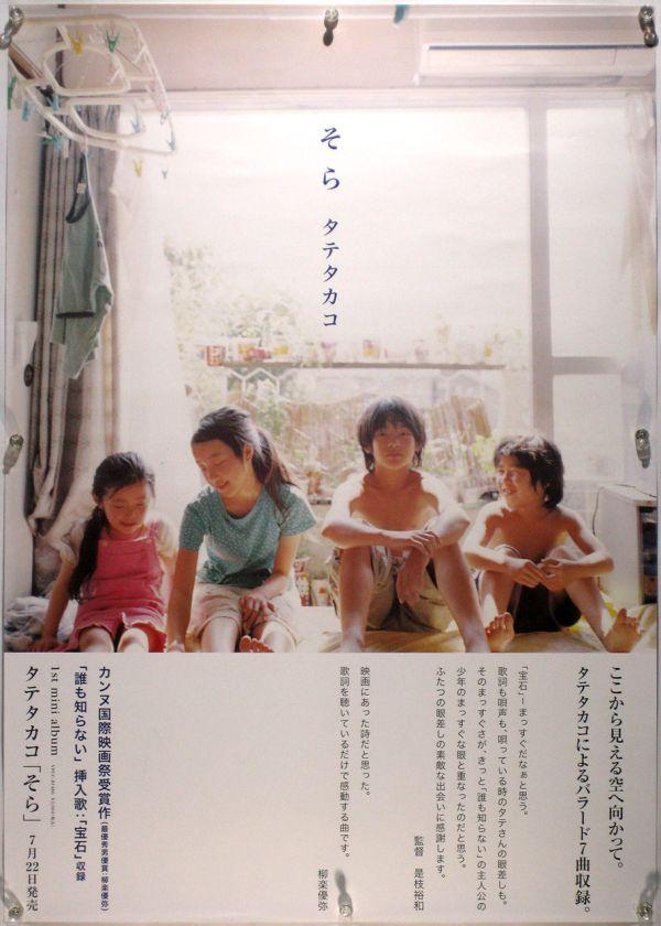タテタカコ 柳楽優弥 B2ポスター (2I17008)
