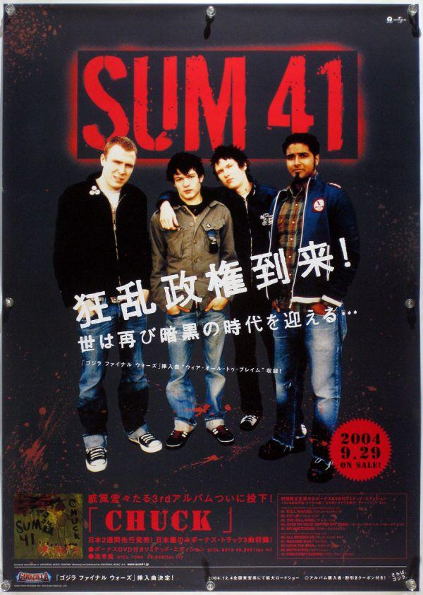SUM41 サム41 サム・フォーティーワン B2ポスター (2I16009)