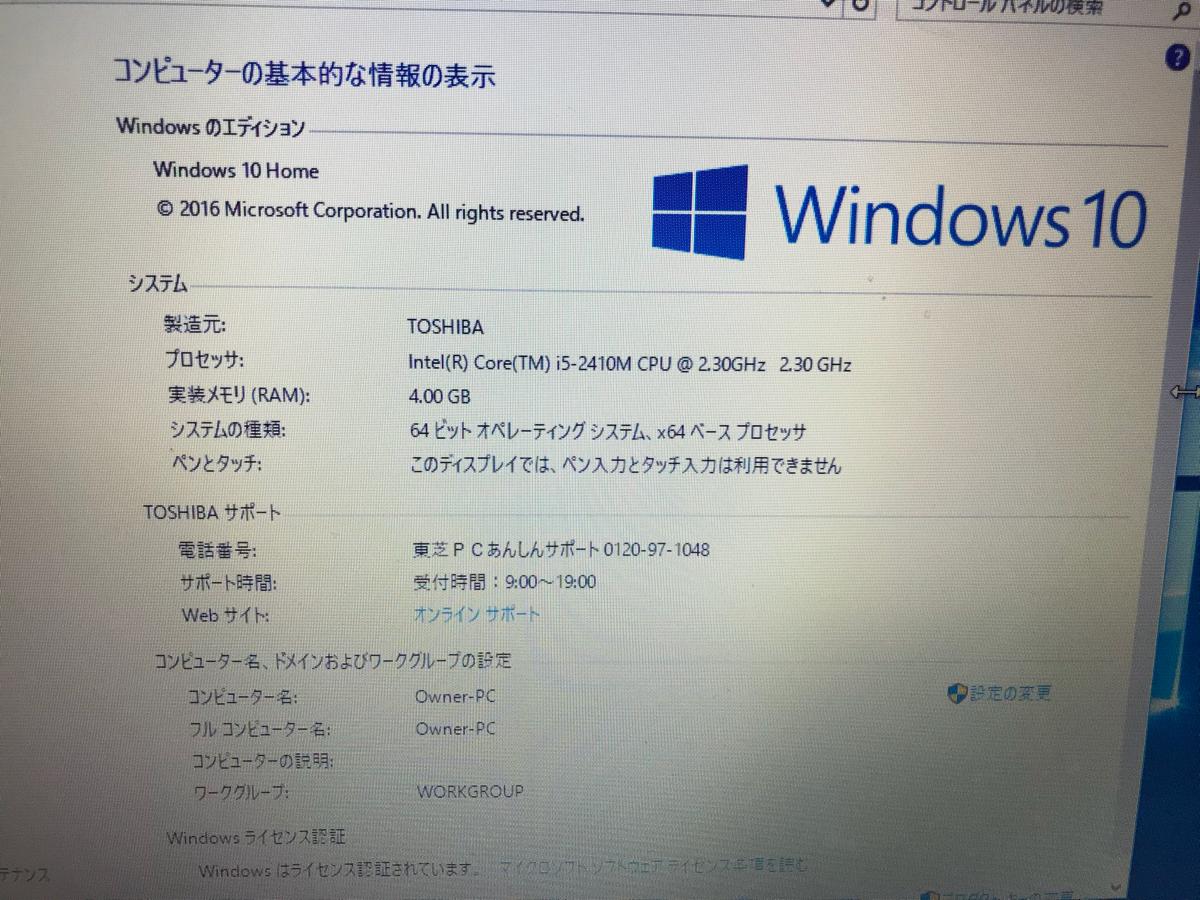 【中古品】東芝ノートパソコン dynabook T351/46CW Corei5/Office2010/4GB/Win10_画像3