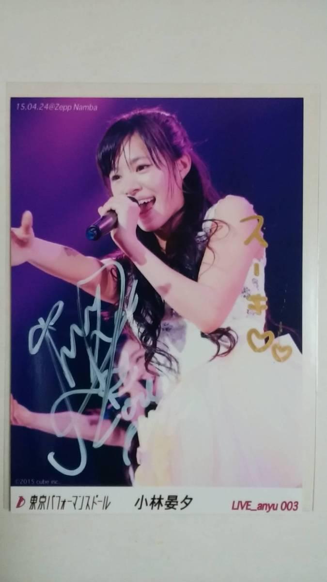 アイドル/東京パフォーマンスドール 小林安夕 直筆サイン入り生写真