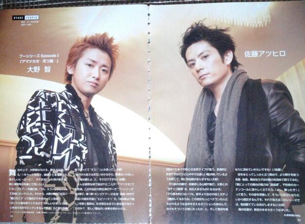 嵐 切り抜き 大野智&佐藤アツヒロ 2008 シアターガイド 舞台アマツカゼ~天つ風~
