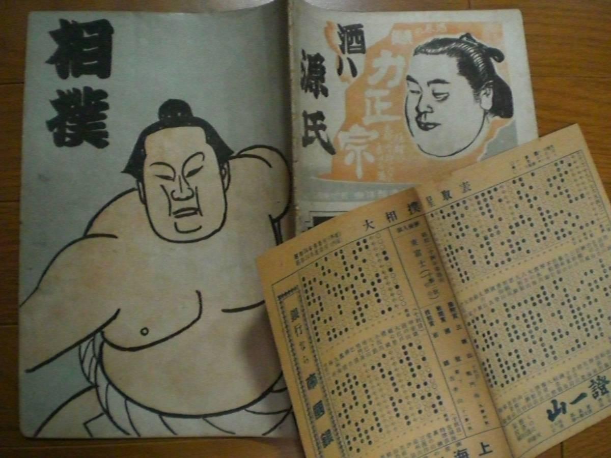 相撲 昭和24年5月 第118号 春場所夏5日目までの星取表付 表紙東富士 グッズの画像