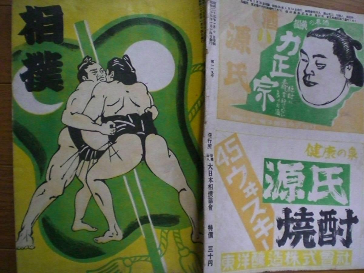 相撲 昭和25年1月 第119号 定価30円 グッズの画像
