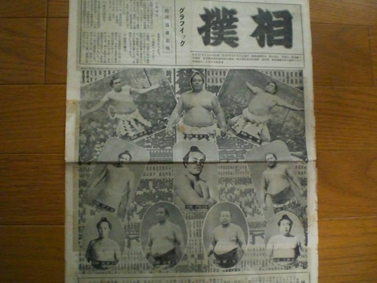 相撲 昭和25年9月 グラフィック 最終号 グッズの画像