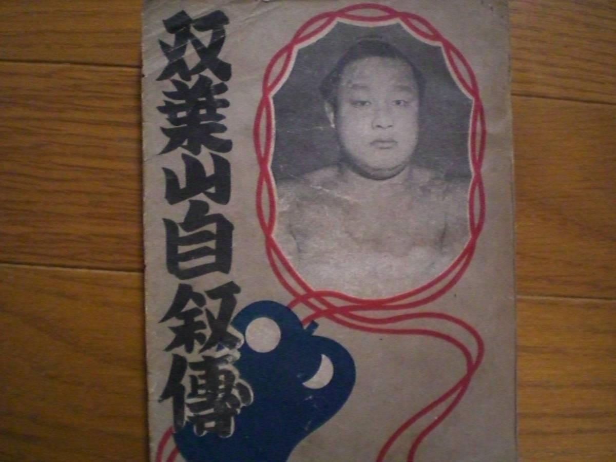 戦前 大相撲単行本 双葉山自叙伝 帝都日日新聞社 昭和18年 185ページ グッズの画像