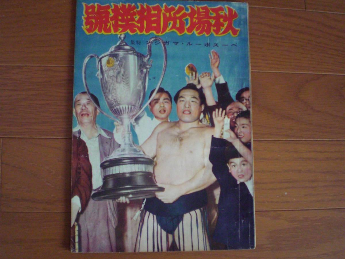 ベースボールマガジン特集 昭和24年秋場所相撲号 表紙 優勝カップを持つ大関増位山 グッズの画像