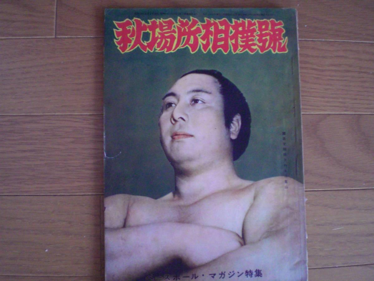 ベースボールマガジン特集 昭和25年秋場所相撲号 表紙 躍進を期待される吉葉山 グッズの画像