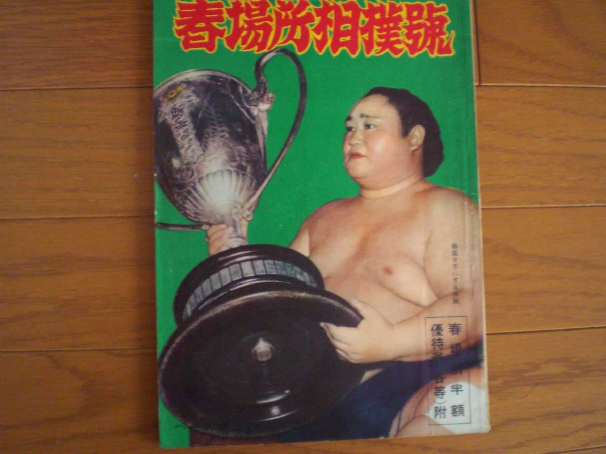 ベースボールマガジン特集 昭和26年春場所相撲号 表紙 優勝カップを持つ横綱照国 グッズの画像