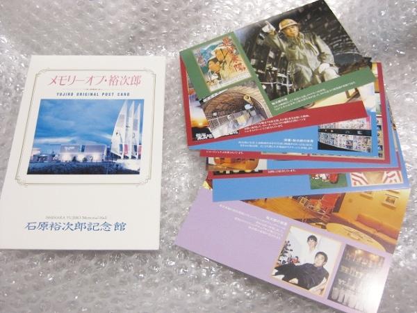 石原裕次郎 記念館 / メモリーオブ 裕次郎 ポストカード8枚セット (未使用)