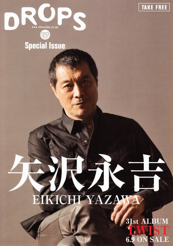 ★DROPS『矢沢永吉 E.YAZAWA ROCK TWIST』☆矢沢永吉
