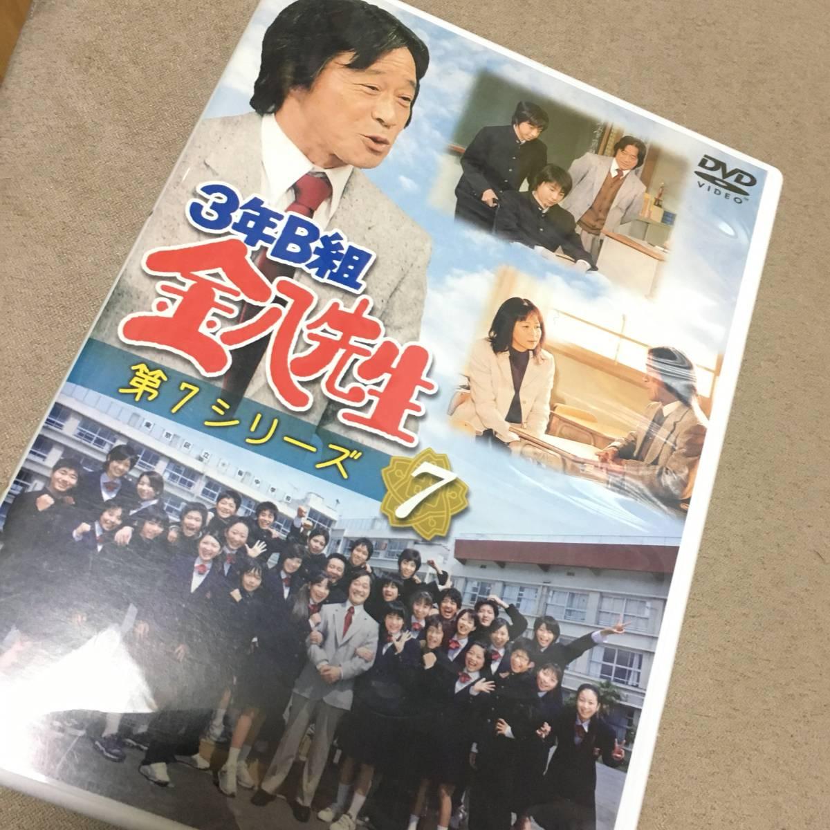 3年B組 金八先生 DVD Hey!Say!JUMP 八乙女光 薮宏太