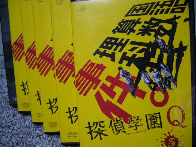 DVD-BOX 探偵学園Q!(山田涼介、志田未来、神木隆之介) グッズの画像