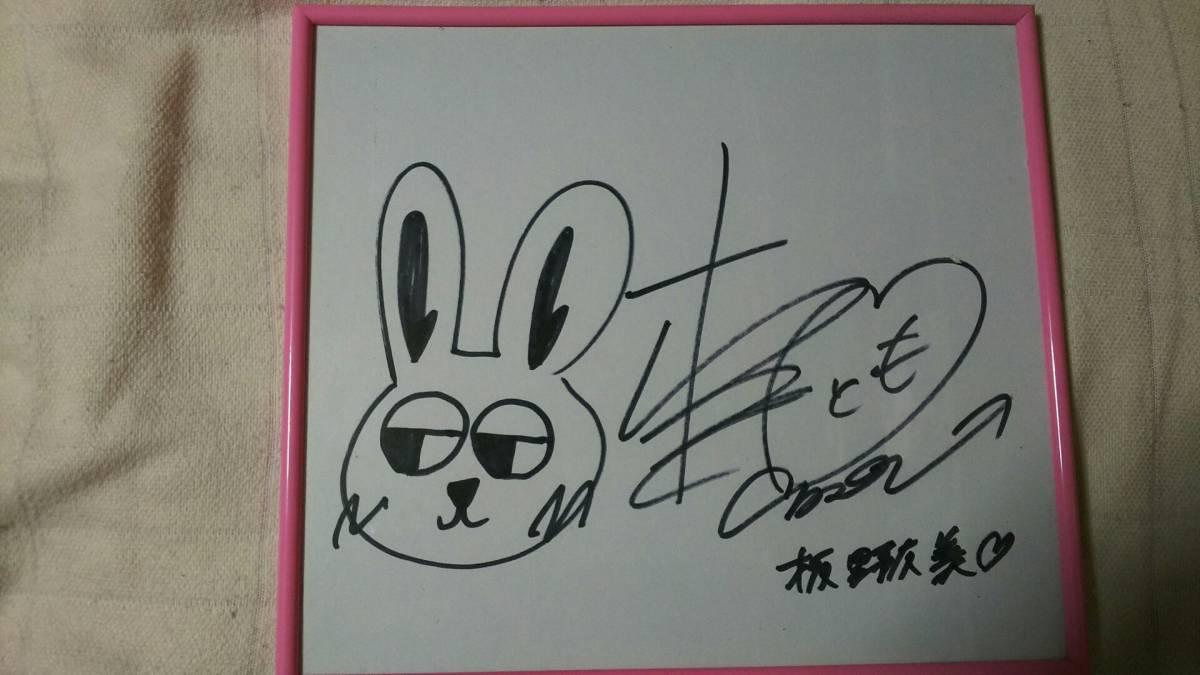 AKB48 板野友美 直筆サイン色紙 ライブ・総選挙グッズの画像