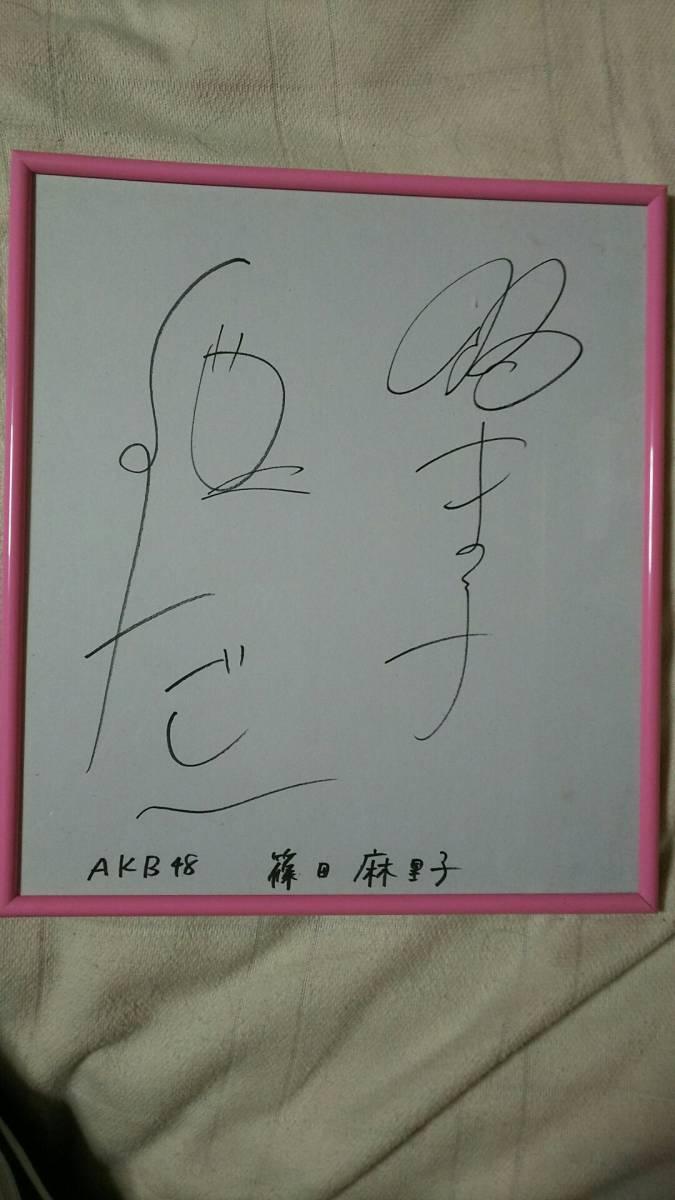 AKB48 篠田麻里子 直筆サイン色紙 ライブ・総選挙グッズの画像