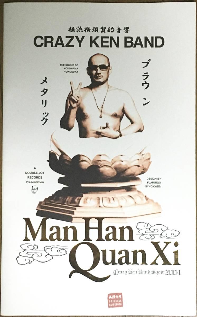 ツアーパンフレット クレイジーケンバンド Crazy Ken Band 横山剣 クールス CKB Brown Metallic ブラウン・メタリック Man Han Quan Xi