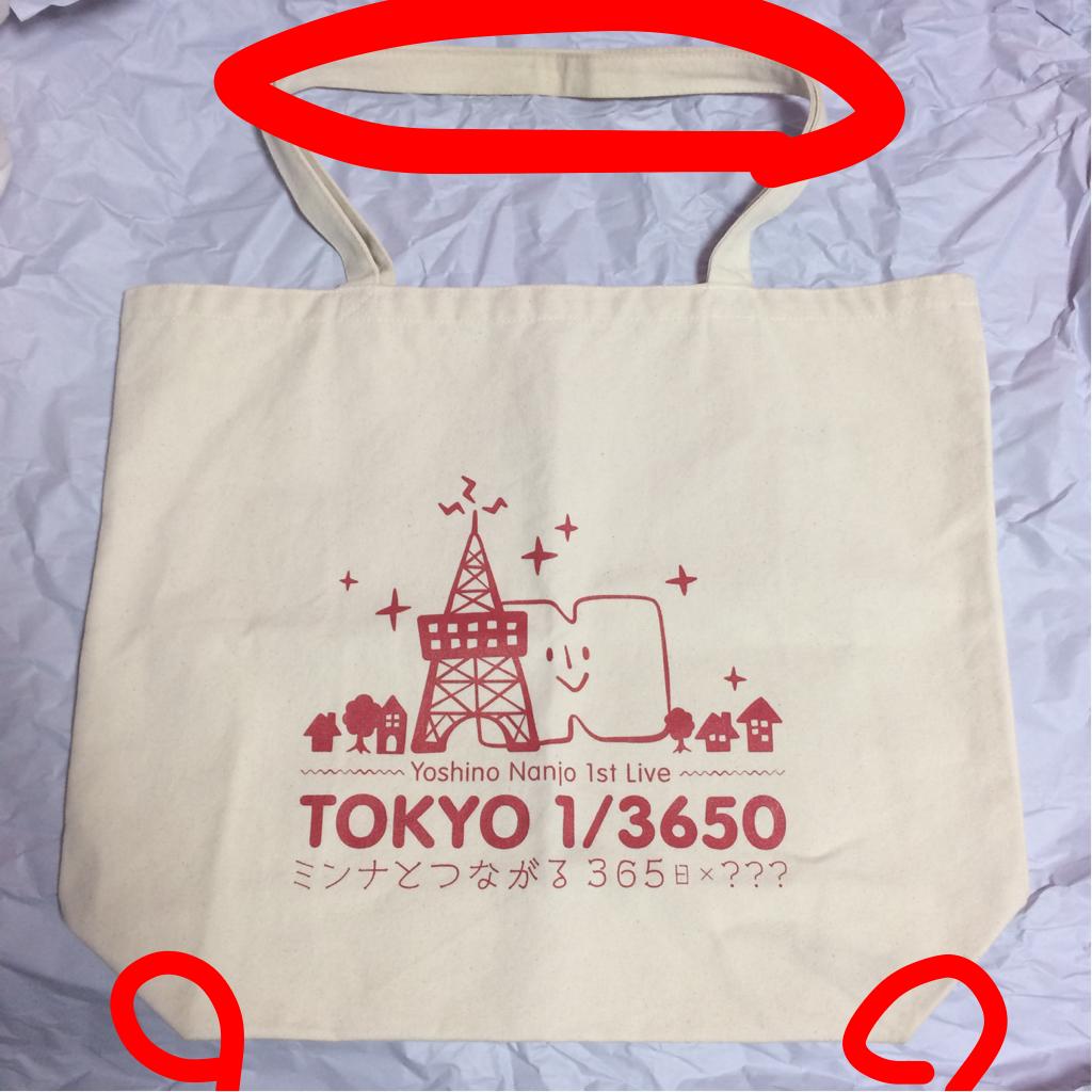 南條愛乃 トートバッグ 「Yoshino Nanjo 1st LIVE TOKYO 1/3650 ミンナとつながる365日×???」