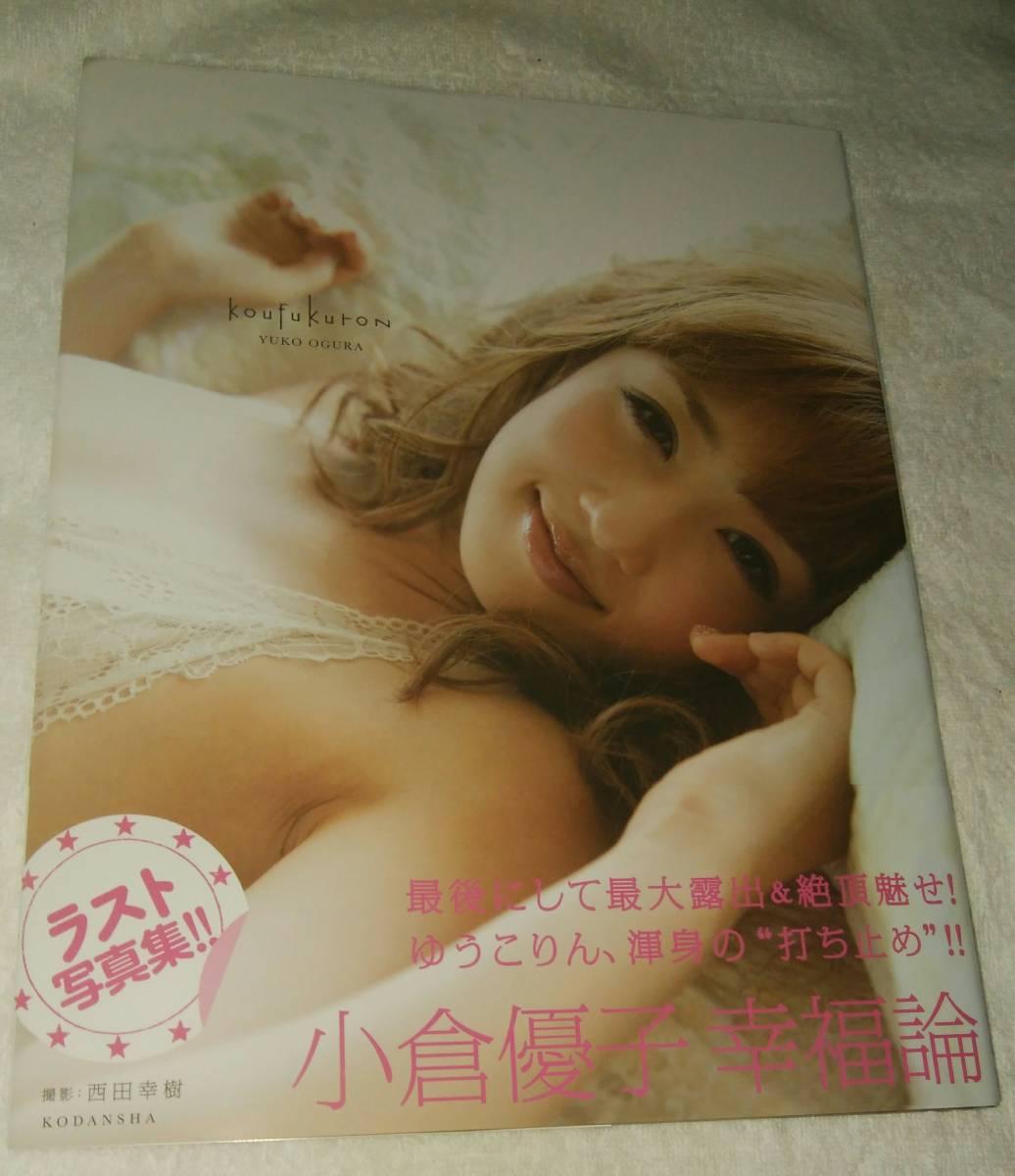写真集 「幸福論」 小倉優子さん(サイン本) グッズの画像
