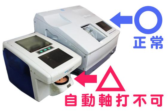 ニデック NIDEK ME-1000 (2017年6月有償にてメンテナンス済)オマケで ICE-9000付(トレ