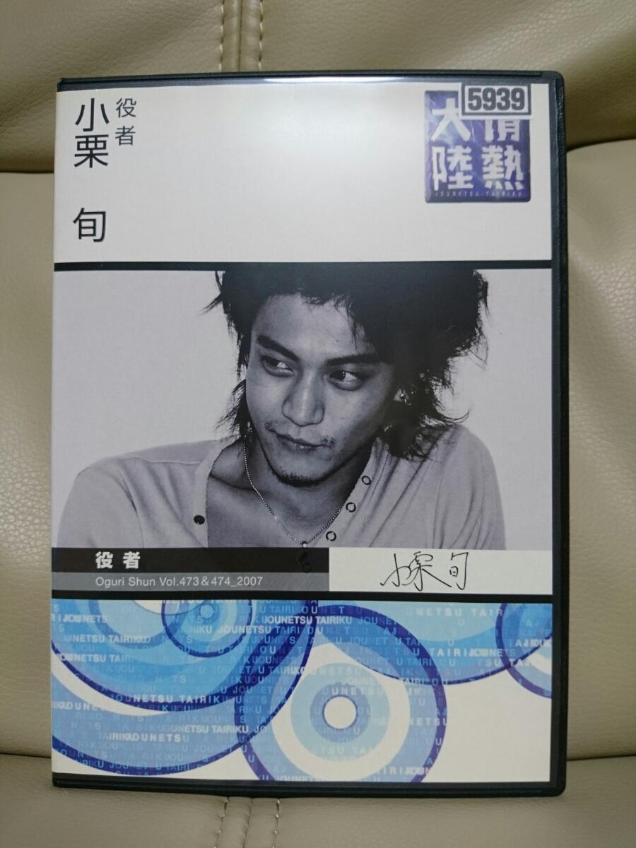 情熱大陸 小栗旬 DVD グッズの画像