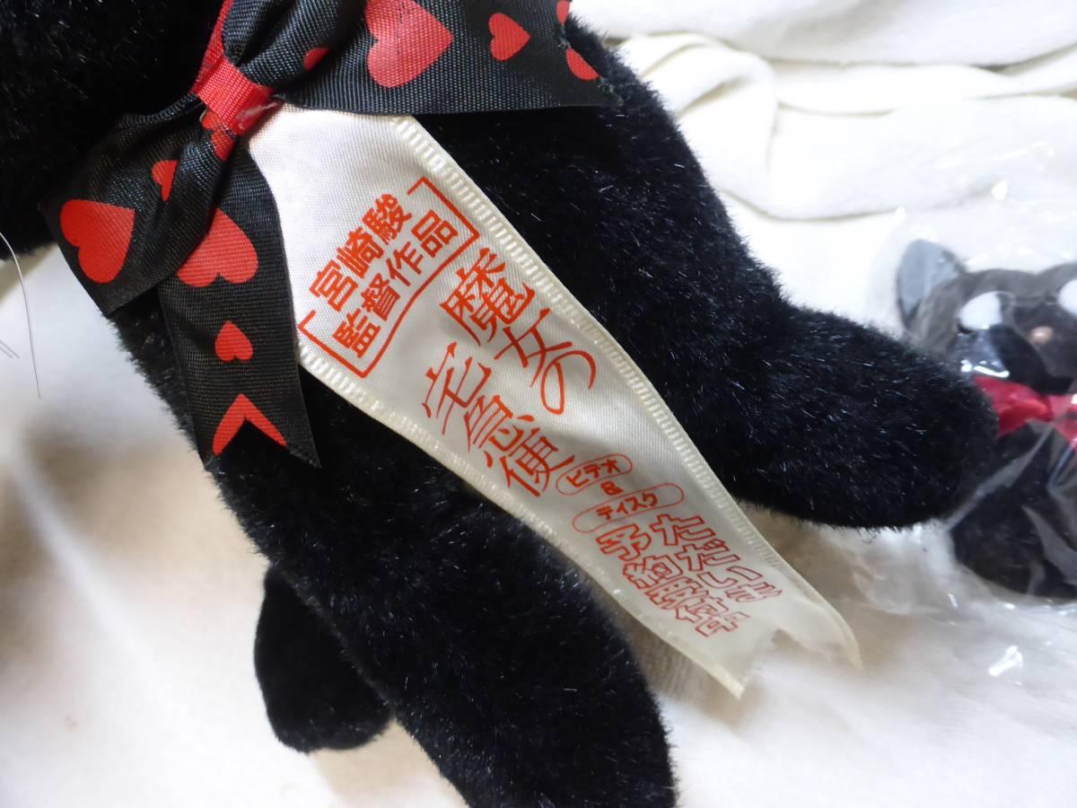 貴重!非売品 販促用 魔女の宅急便 クロネコ ジジ ぬいぐるみ ジブリ 徳間ジャパン アニメ映画_画像4