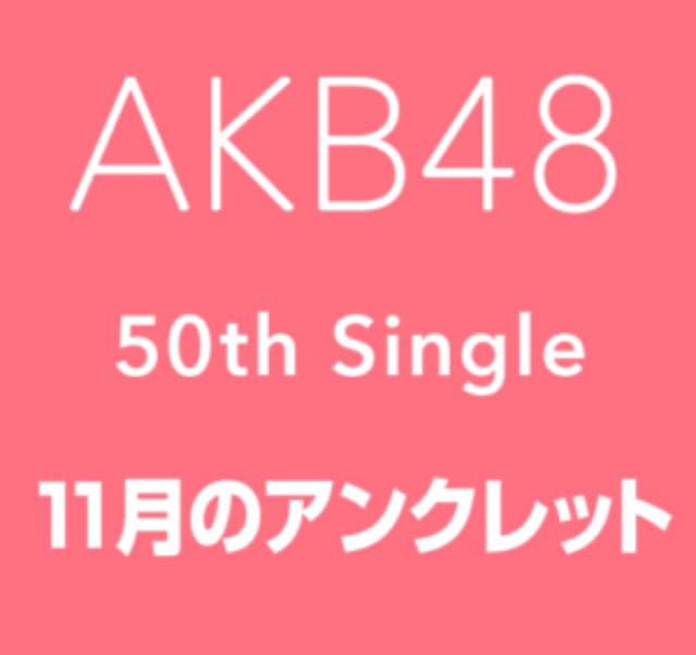 AKB48☆50thシングル 11月のアンクレット 通常盤 A+B+C+D+E+劇場 6枚セット 未視聴 特典無 ライブ・総選挙グッズの画像