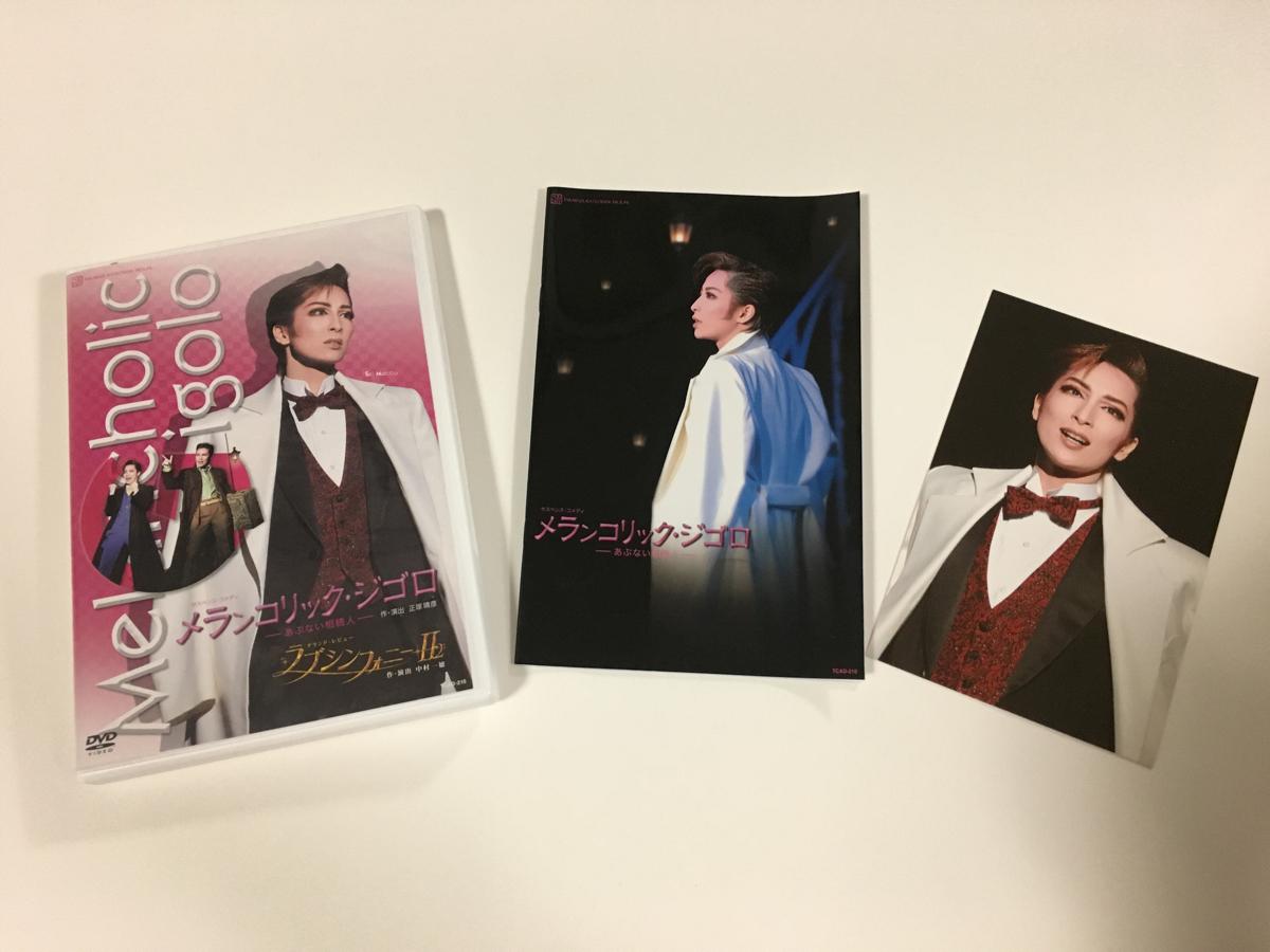 メランコリックジゴロ ラブシンフォニー2 DVD