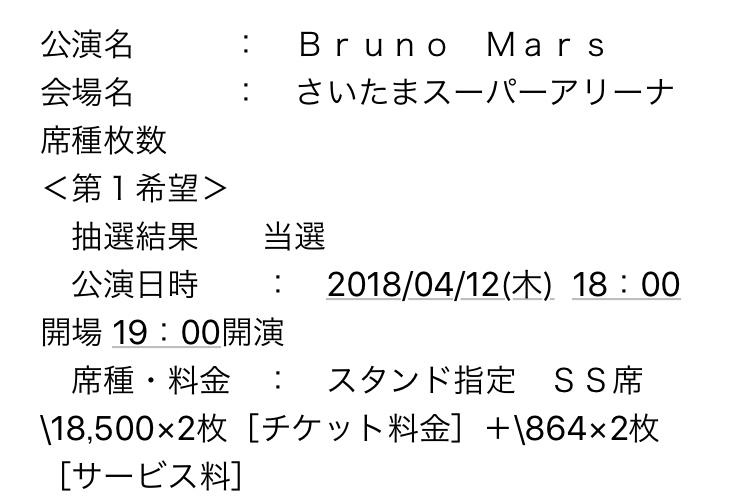 4/12(木) Bruno Mars ブルーノ・マーズ 【24K MAGIC WORLD TOUR 2018 さいたまスーパーアリーナ】 SS スタンド指定席 同時二枚出品中