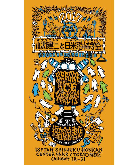 小沢健二と日米恐怖学会のTOKYO解放区 直筆サイン入り シルクスクリーンポスター オレンジ ライブグッズの画像