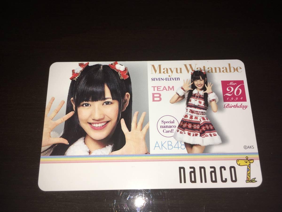 【美品】AKB48 限定品 渡辺麻友 nanacoカードのみ おまけつき