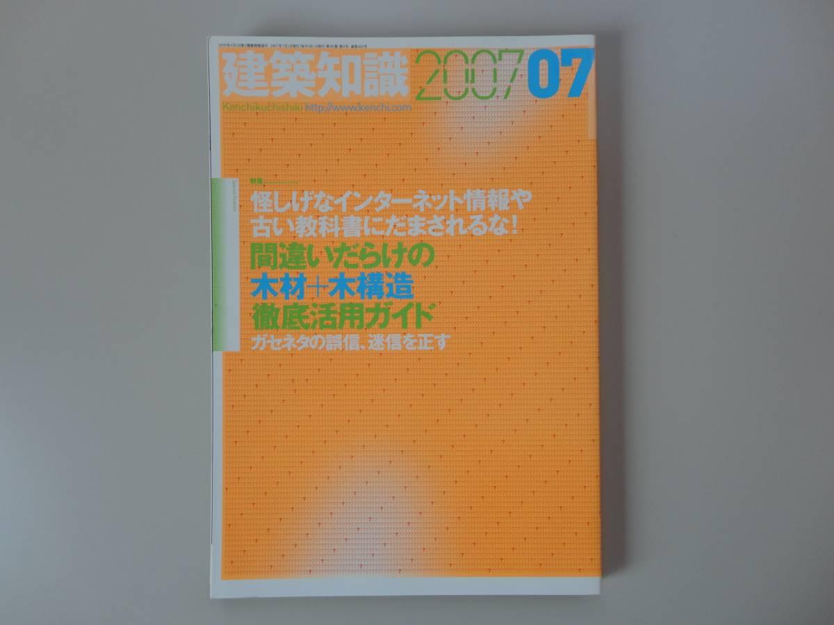 ☆建築知識☆2007年7月号 木材+木構造 徹底活用ガイド_画像1