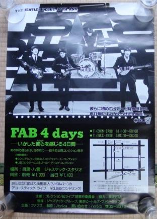 ポスター The Beatles FBA 4 days
