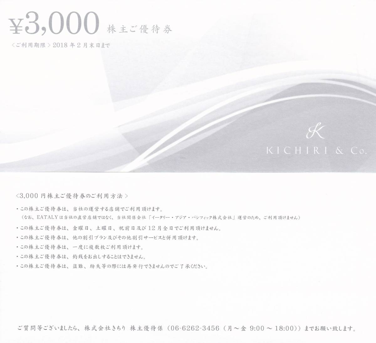 ★きちり★株主優待券【3000円券】x5枚迄★送料込