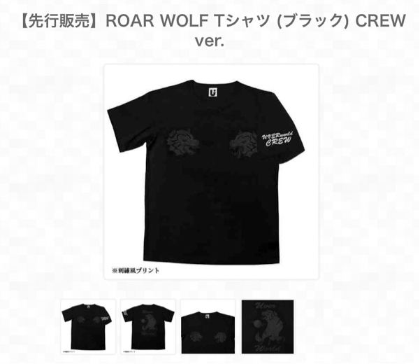 UVERworld Tシャツ グッズ M 新品 ROAR WOLF 武道館先行 IDEAL REALITY TOUR 2017 ライブグッズの画像
