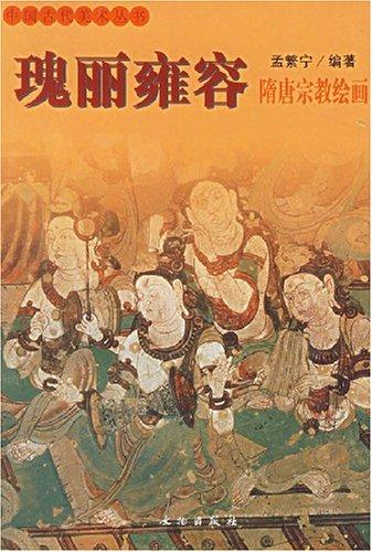 隋唐宗教絵画 瑰麗雍容 中国古代美術叢書 中国語書籍