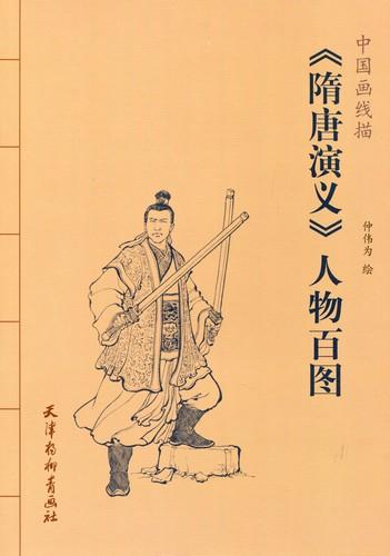 隋唐演義 人物百図 中国画線描 大人の塗り絵