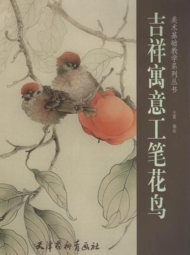 吉祥寓意工筆花鳥 美術基礎教学系列叢書 彩墨絵の描き方 中国美術