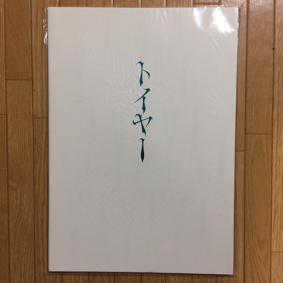舞台 トイヤー パンフレット 井ノ原快彦